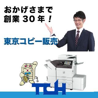 東京コピー販売